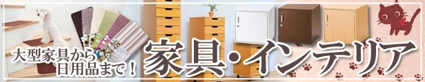 収納家具など便利なアイテムそろってます☆