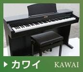 KAWAI(カワイ)