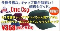 多種多様な、キャップ帽が勢揃い!価格もグッド。