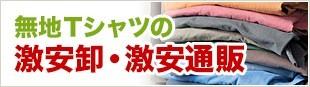 無地Tシャツの激安卸・激安通販