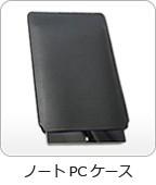 ノートPCケース