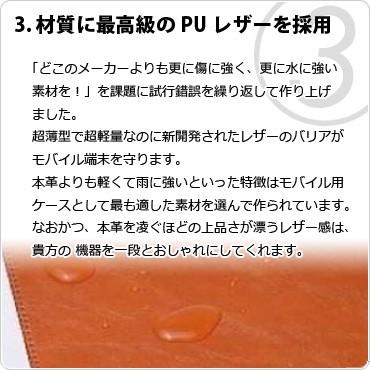 3.材質に最高級のPUレザーを採用