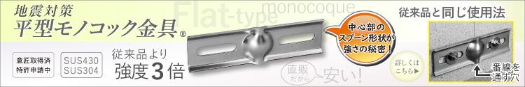 平型モノコック金具