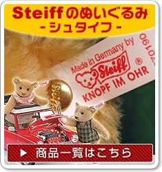 Steiffのぬいぐるみ-シュタイフ-