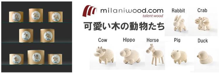 イタリア生まれのかわいい木製の動物たち
