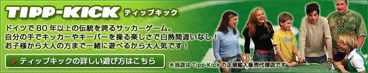 tipp-kickの詳しい遊び方はこちら