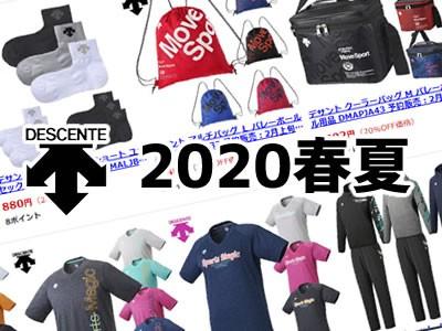 デサントバレー商品2020