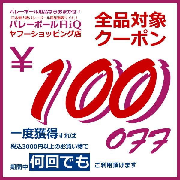 HiQ(ハイキュー)ヤフー店で使える全品対象100円オフクーポン!