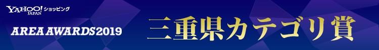 ヤフーショッピングエリアアワード2019 三重県カテゴリ賞受賞