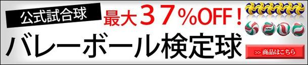 公式試合球最大37%OFF!バレーボール検定球