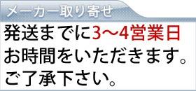 メーカー取り寄せ_3〜4日
