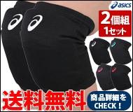 【メール便送料無料】アシックス2個組バレーボール膝サポーターxwp261
