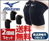 【メール便送料無料】ミズノ2個組バレーボール膝サポーターV2MY8008