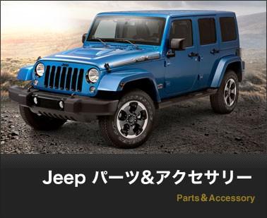 Jeep パーツ