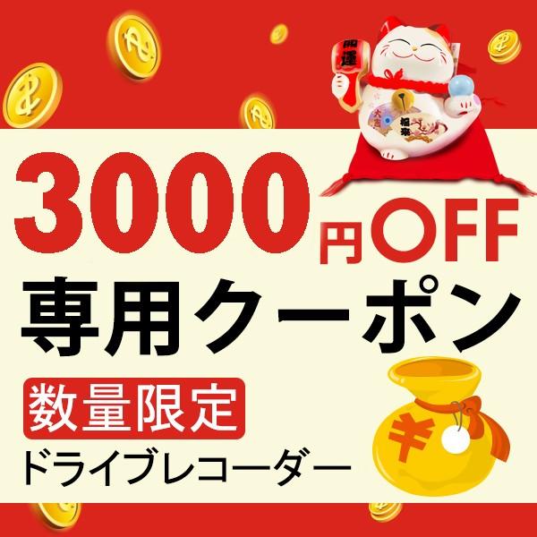 期間限定大型セール!3000円OFFドライブレコーダー専用クーポン
