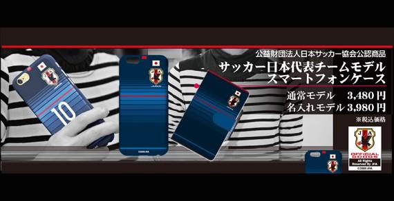 サッカー日本代表 スマホケース