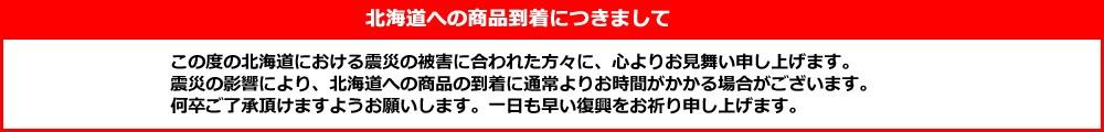 震災お知らせ