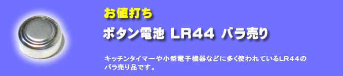 ボタン電池 マクセル LR44(バラ売り)