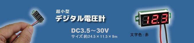 デジタル電圧計モジュール DC3.5-30V 【ミニ・赤】セール特価