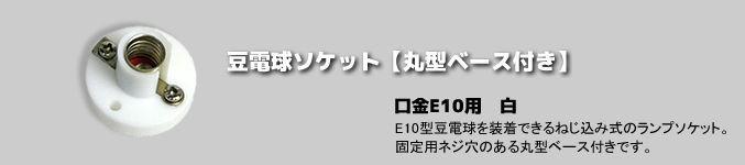 豆電球ソケット【丸型ベース付き】 口金E10用 白