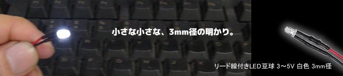 20cmリード線付きLED 3〜5V 白色 3mm径 抵抗付き