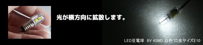 LED豆電球 6V 4SMD 白色 口金サイズE10