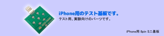 iPhone用 8pin ミニ基板