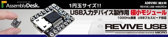 USB REVIVE Micro ADRVMIC