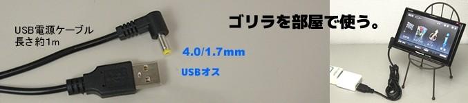 ゴリラの充電に。USB電源ケーブル 4.0/1.7mm L型 長さ1m