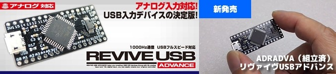 REVIVE USB ADVANCE (型番:ADRADVA)