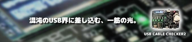 USB CABLE CHECKER 2