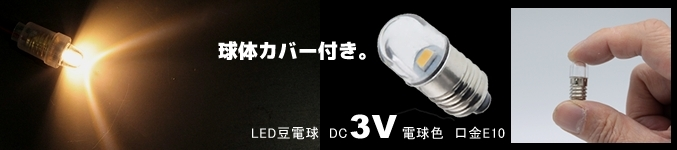 LED豆電球 DC3V 電球色 透明カバー付き 口金サイズE10