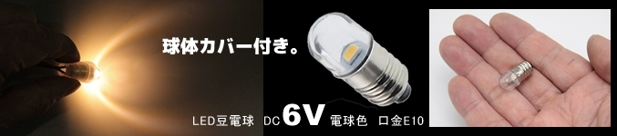 LED豆電球 DC6V 電球色 透明カバー付き 口金サイズE10
