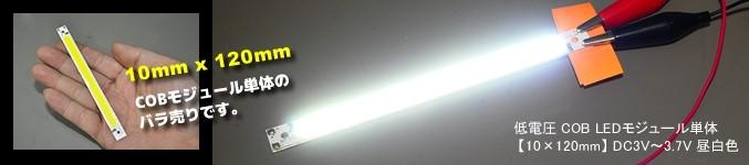 低電圧 COB LEDモジュール単体 【10×120mm】 DC3V〜3.7V 白色