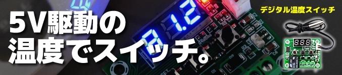 5V駆動 デジタル温度スイッチ -50〜110度 青色LED