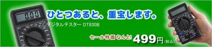 デジタルテスターDT830B セール特価
