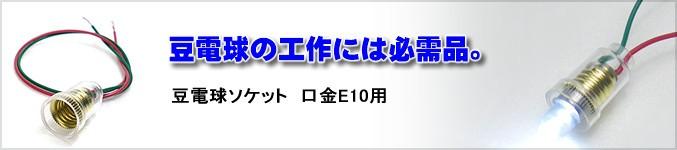 豆電球ソケット 口金E10用 透明