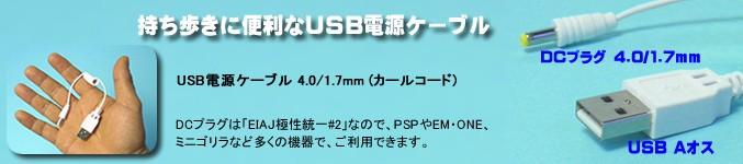 USB電源ケーブル 4.0/1.7mm (カールコード)