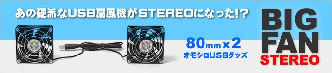 USBファンのステレオタイプ BIG-FAN 80U-STEREO USBファン
