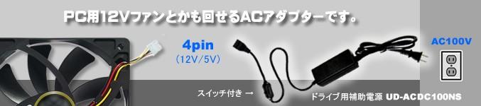 ドライブ用AC電源 UD-ACDC100NS