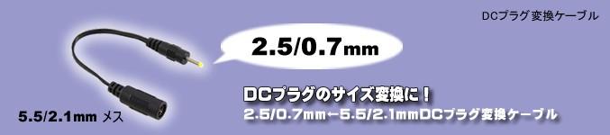 2.5/0.7mm←5.5/2.1mmDCプラグ変換ケーブル