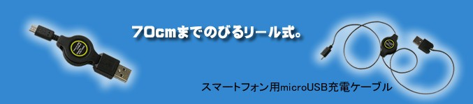 スマートフォン用microUSB充電ケーブ【リール式】