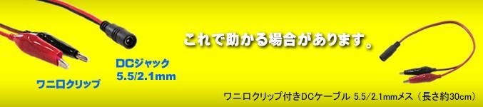 ワニ口クリップ付きDCケーブル 5.5/2.1mmメス (長さ約30cm)