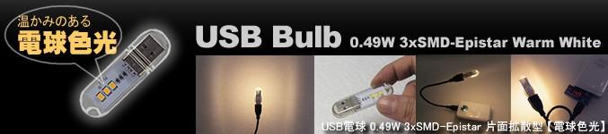 USB電球 0.49W 3xSMD-Epistar 片面拡散型 (電球色光)