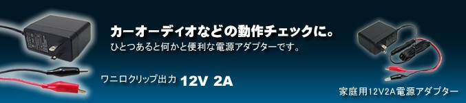 家庭用12V2A電源アダプター
