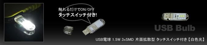 USB電球 1.5W 3xSMD 片面拡散型 タッチスイッチ付き 【白色光】