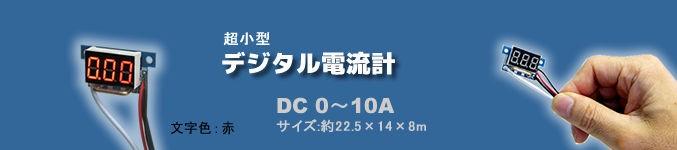 デジタル電流計モジュール DC10A (ミニ・赤)