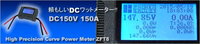 DCワットメーター R.Founder Watt Meter 150V 150A