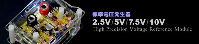 標準電圧発生器 2.5V/5V/7.5V/10V (スケルトン)