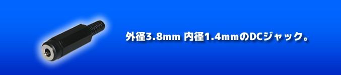 DCジャック 3.8/1.4mm